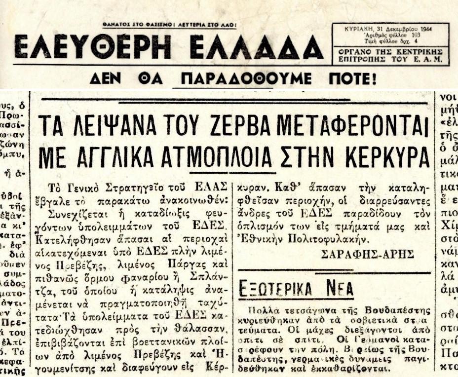 1_ELEFTHERI_ELLADA_31_DEZ_1944