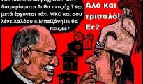 90.Mr Papadimoulis,μίλα μας για επενδύσεις