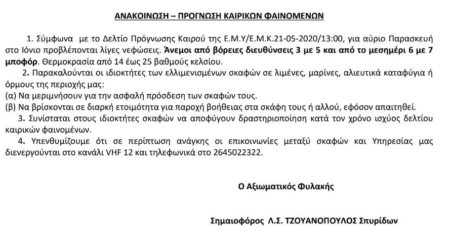 prognosi_kairou