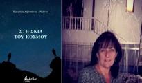 sti_skia_tou_kosmou_Livitsanou