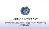 synedriasi_dimotikou