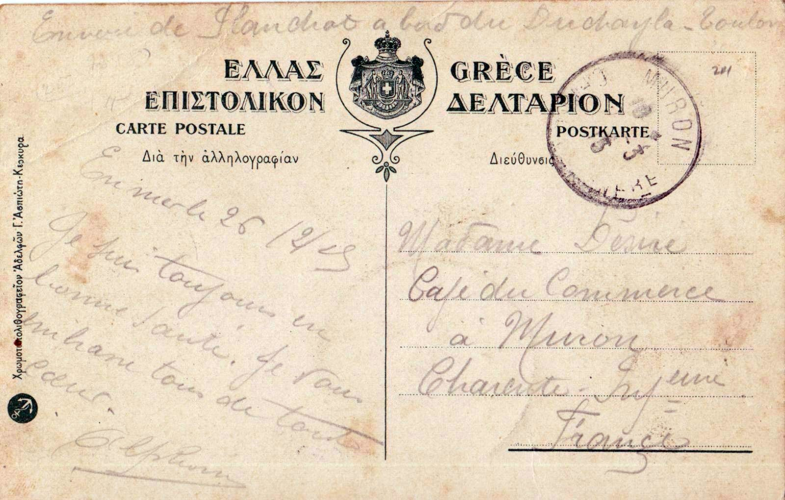 1_Lefkas_Limin_1919 2