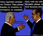 88.Επίσκεψη Μητσοτάκη στο Ισραήλ