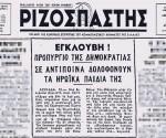 Kostas_Thermos_Rizos_1946