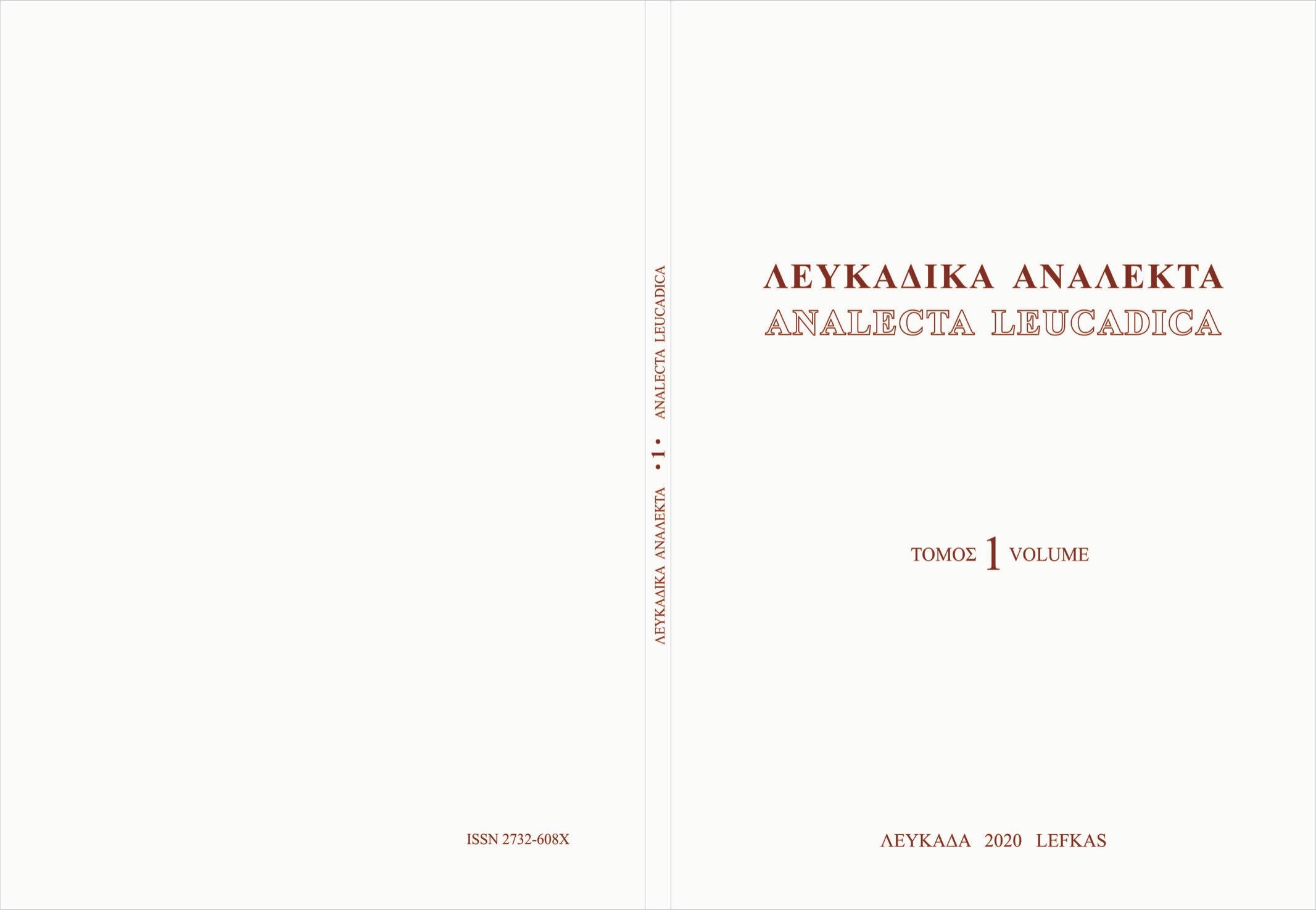 Lefkadika_Analekta