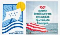 2020.06.17 @ Π.Ε. Λευκάδας: Δωρεάν εκπαίδευση στα Υγειονομικά Πρωτόκολλα του Τουρισμού - Εκδήλωση ενδιαφέροντος μέχρι την Παρασκευή 19 Ιουνίου. #ΠΙΝ #Λευκάδα #Τουρισμός #Εκπαίδευση #covid19 #κορωνοϊός #ΠεριφερειακήΕνότηταΛευκάδας #ΠεριφέρειαΙονίωνΝήσων