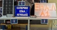 esperino_epal_lefkadas 2