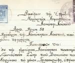 pistopoitiko_genniseos_Kastos_1953 2