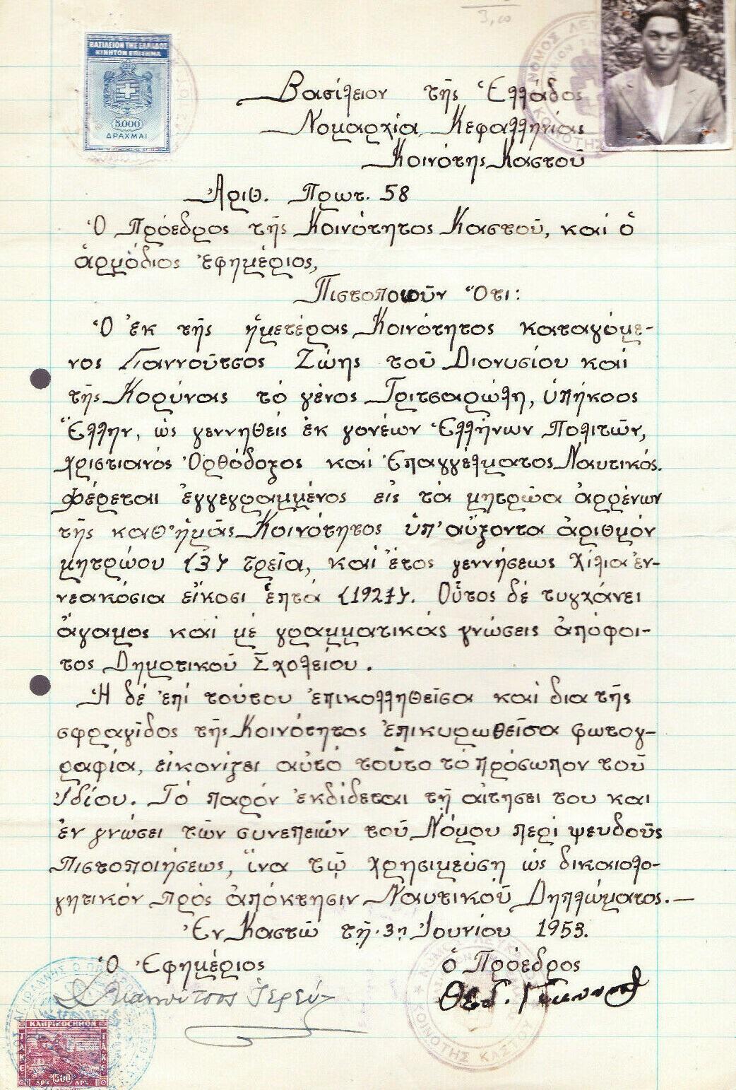 pistopoitiko_genniseos_Kastos_1953
