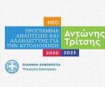 programma_Antonis_Tritsis