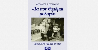 1_sergiani_sti_Lefkada_tou_xthes_T_Georkakis