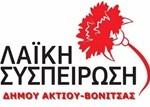 laikh-syspeirosh_D_Aktiou_Vonitsas 2