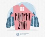 menoumespiti_MME_kampania