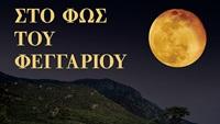 «Στο φως του Φεγγαριού» Αρχαιολογικοί Χώροι και Μνημεία με την Πανσέληνο 3 Αυγούστου 2020