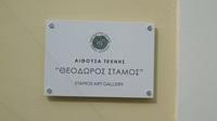 aithousa_technis_Theodoros_Stamos 2