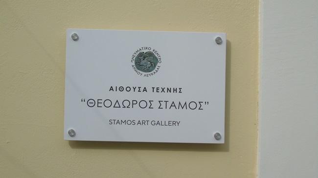 aithousa_technis_Theodoros_Stamos