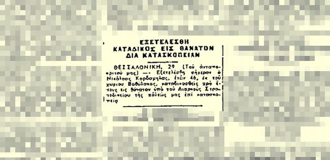 efimerida_ELEFTHERIA
