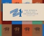 logo-ellada-2021