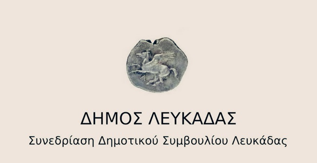 synedriasi_dimotikou_symvouliou