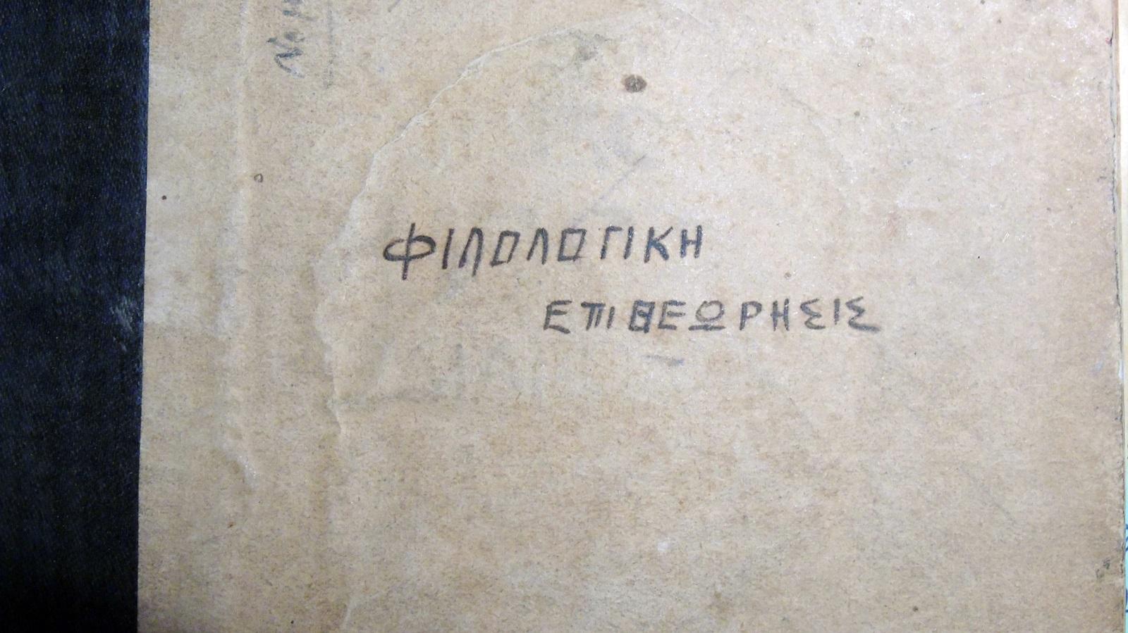 1_filologiki_epitheorisis
