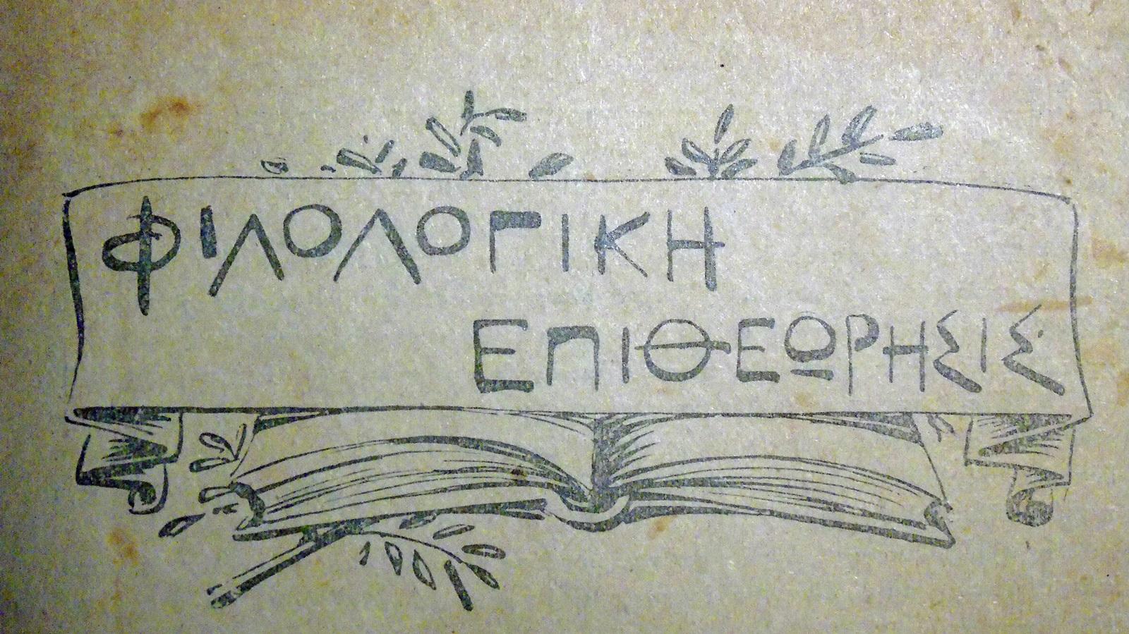 2_filologiki_epitheorisis