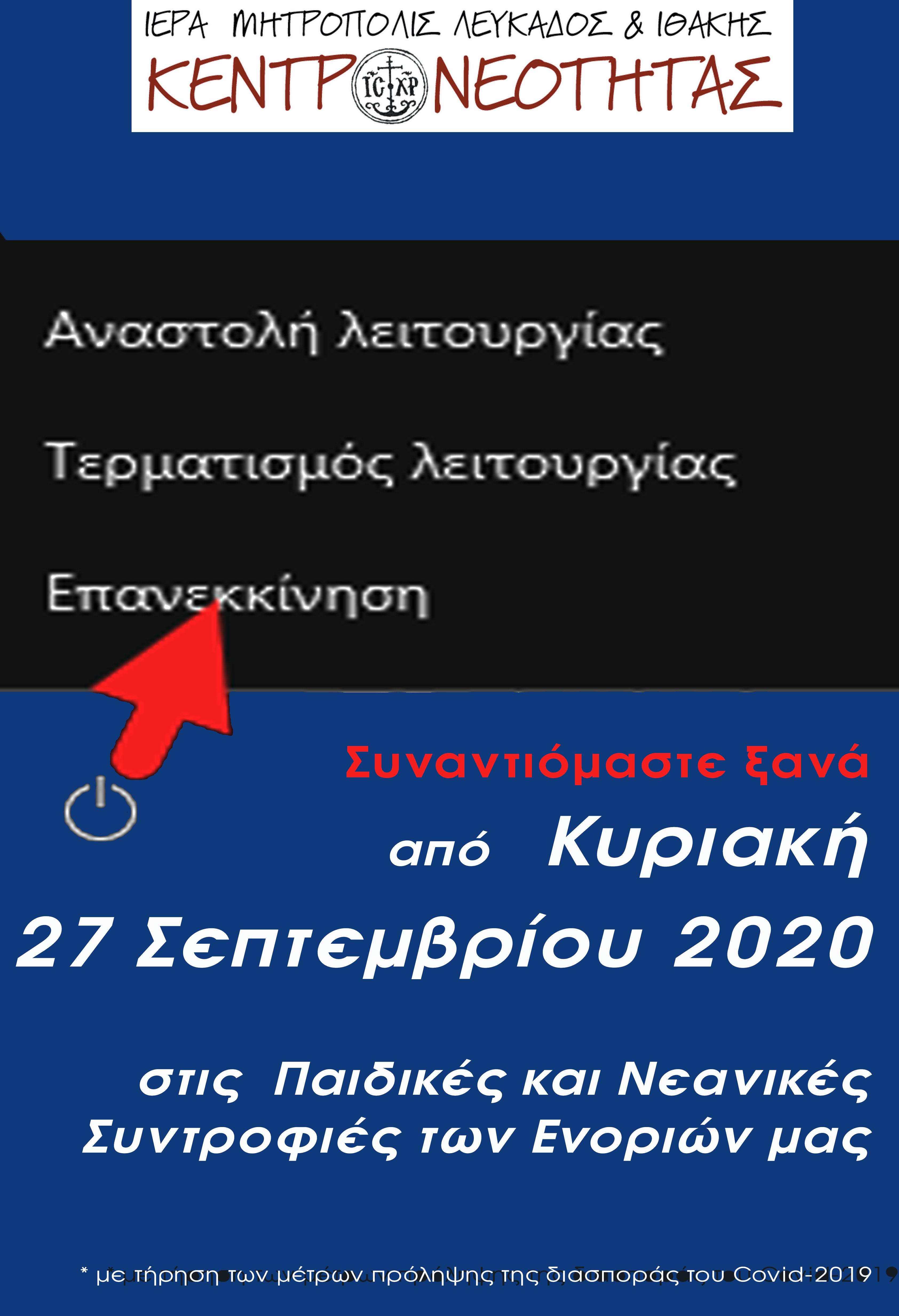 Afisa Enarksis 2020-2021Α copy