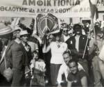 B_marathonia_poreia_eirinis_1964_3