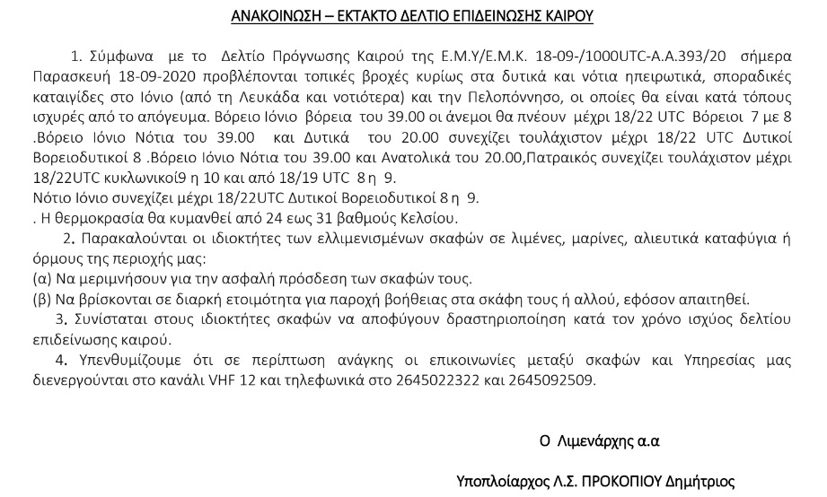 ektakto_d_Limenarxeio