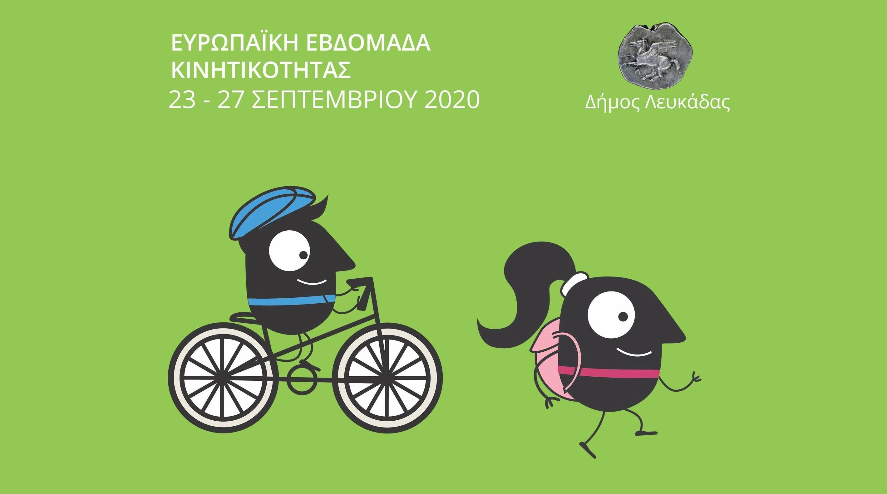 evdomada_kinitikotitas