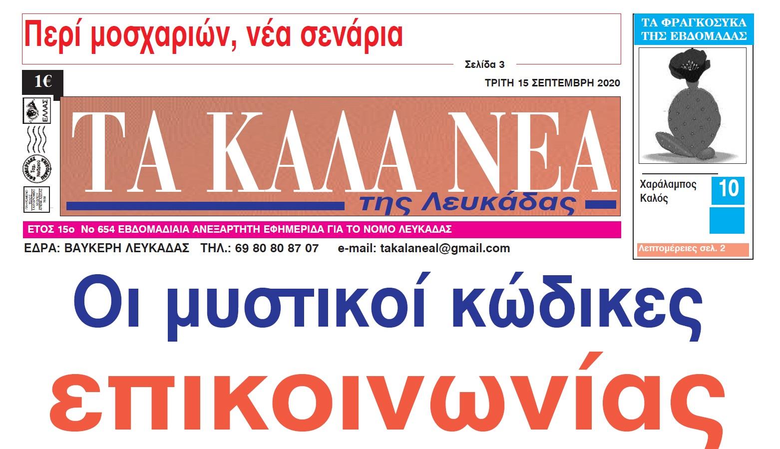 ta_kala_nea