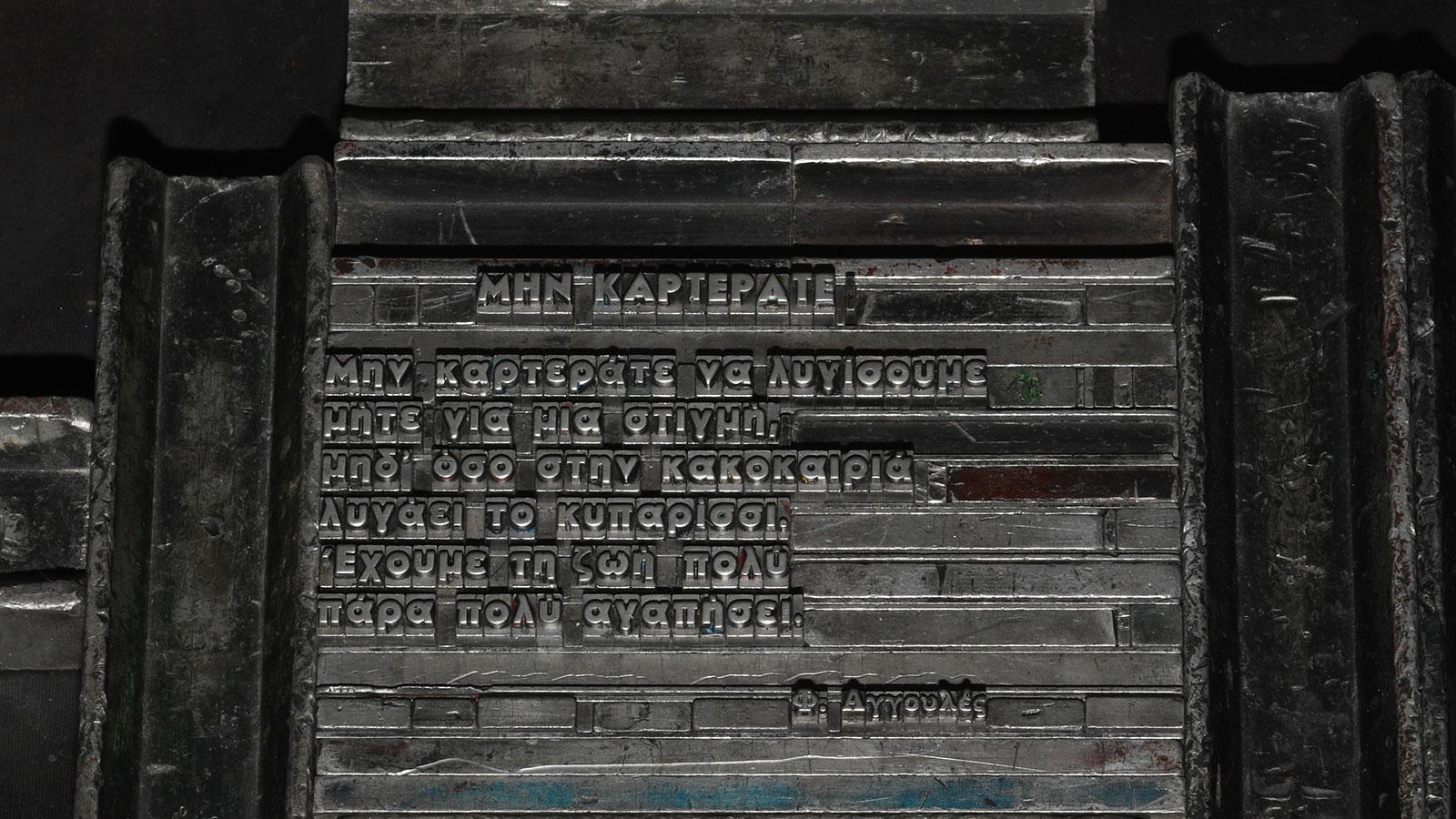 typografeio-4