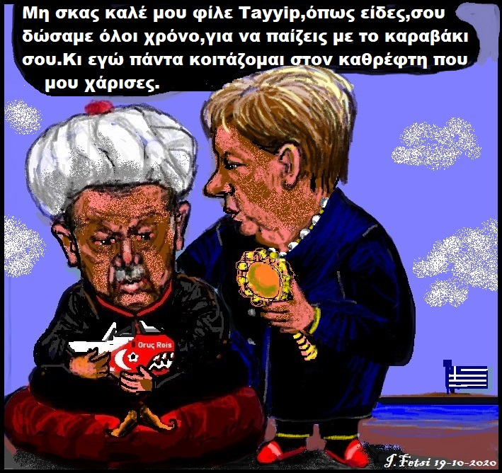 117. Erdogan-Merkel-Σχέση μέ miles and bonus