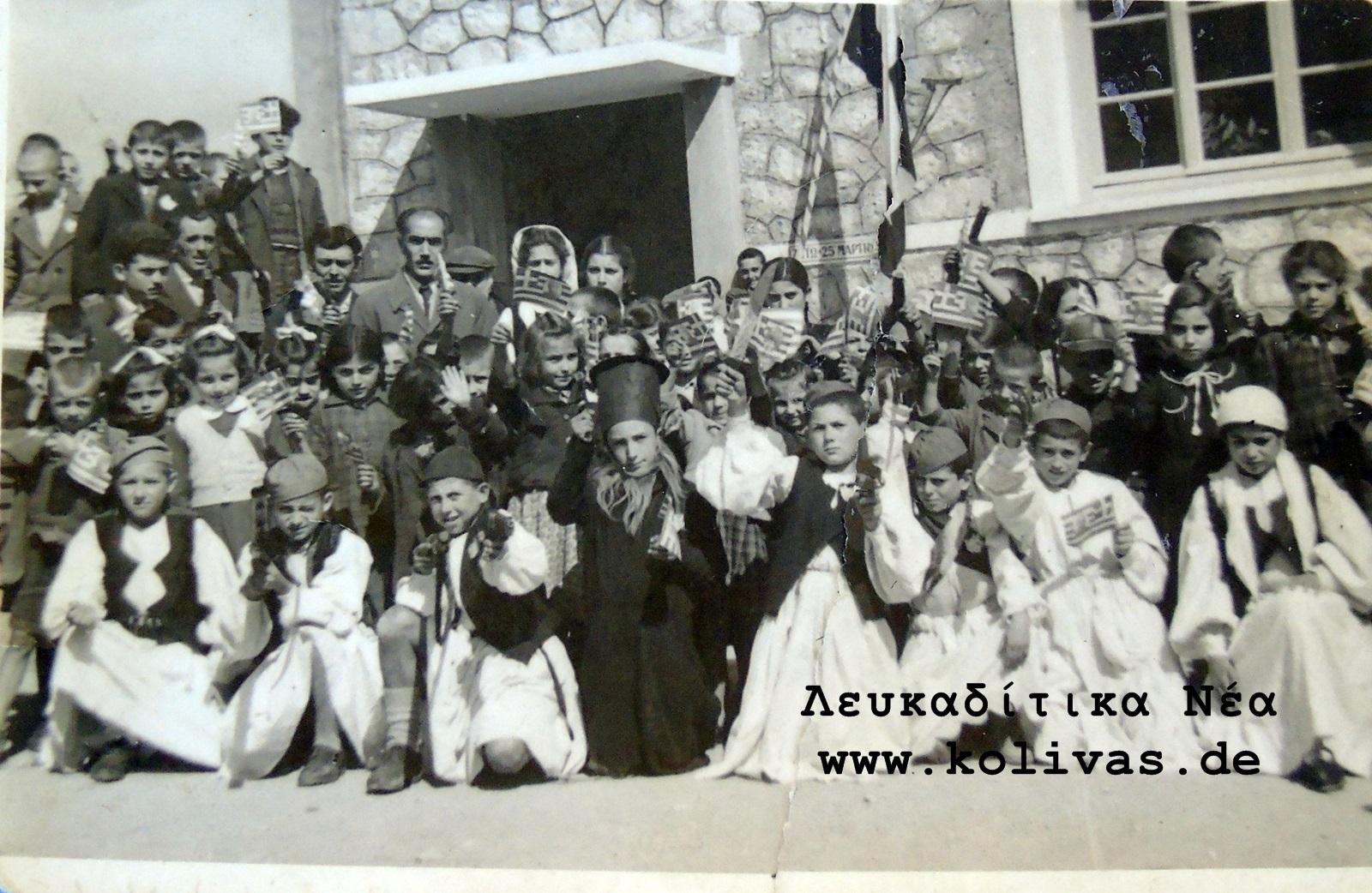 dimotiko_sxoleio_nikianas_1950