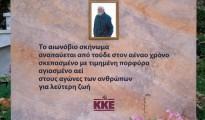 1_tafos_Kosta_Koliva_Berdebe