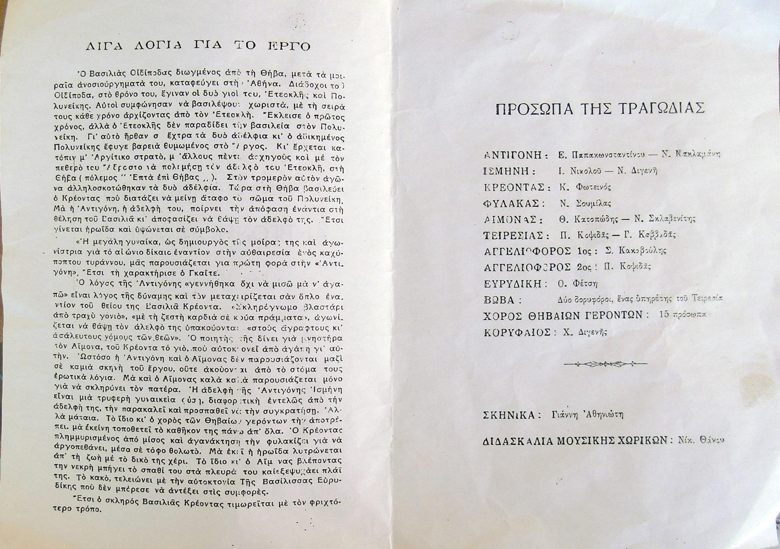 2_3_Antigoni_sofokleous_Gymnasio_Lefkadas_1957