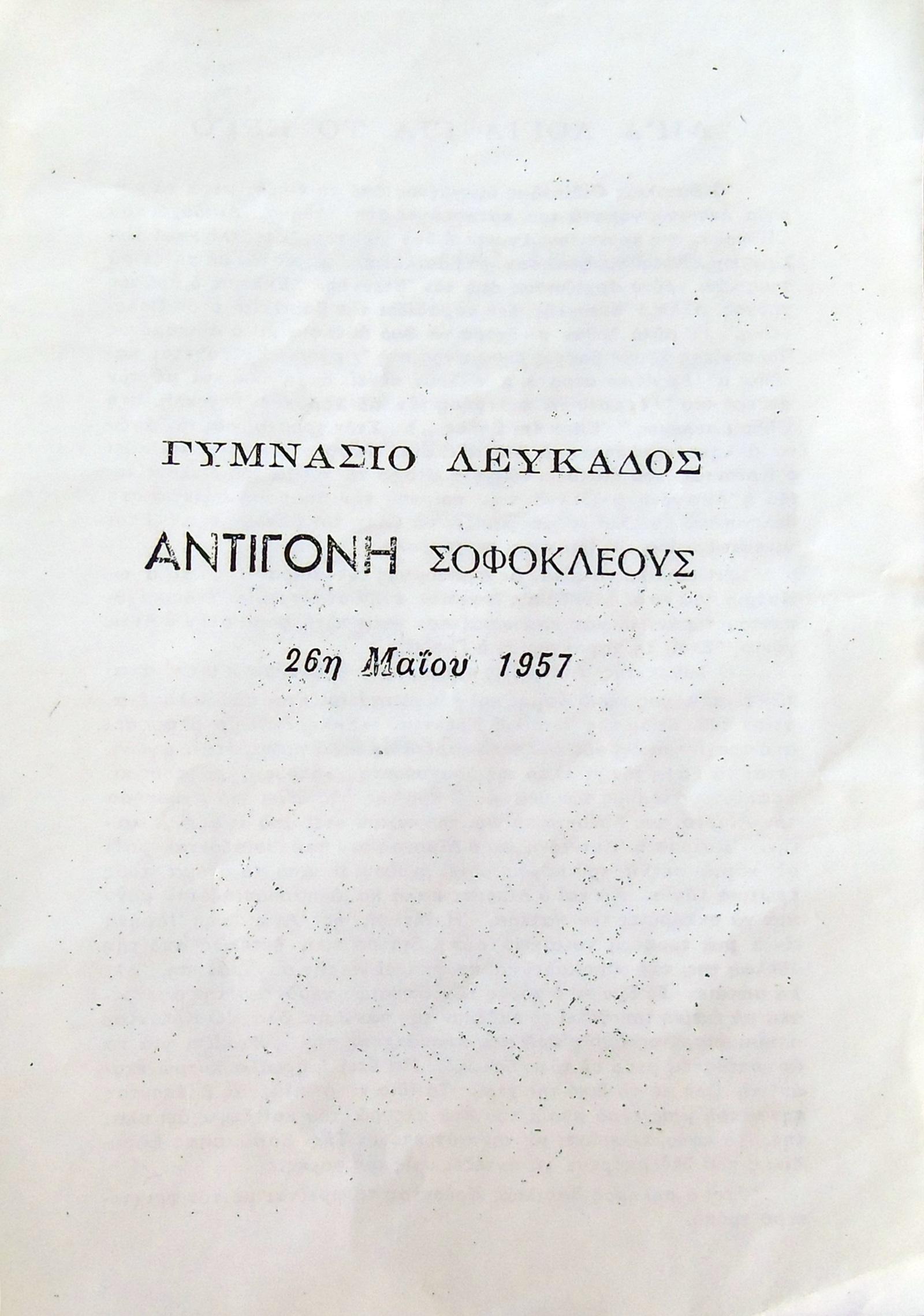 Antigoni_sofokleous_Gymnasio_Lefkadas_1957