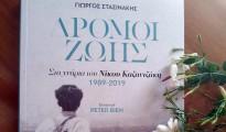 dromoi_zois_stasinakis 2