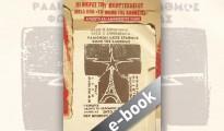 meres-polytexneioy-ebook