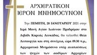 ΑΡΧΙΕΡΑΤΙΚΟ-ΜΝΗΜΟΣΥΝΟ-2021-724x1024 2