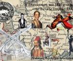 1821logosynedriouok