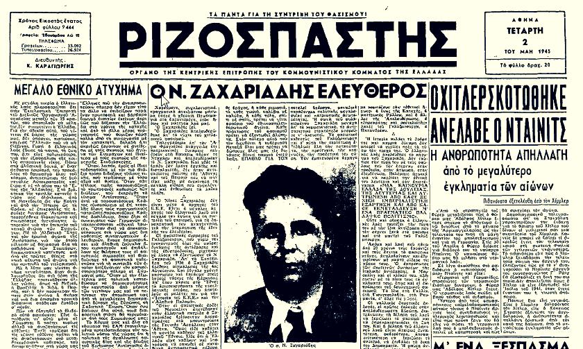 1_zachariadis_rizospastis