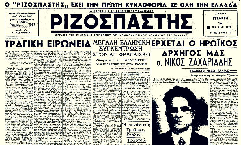 2_zachariadis_rizospastis