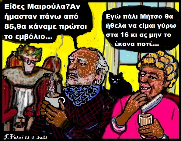 83.To express του εμβολίου