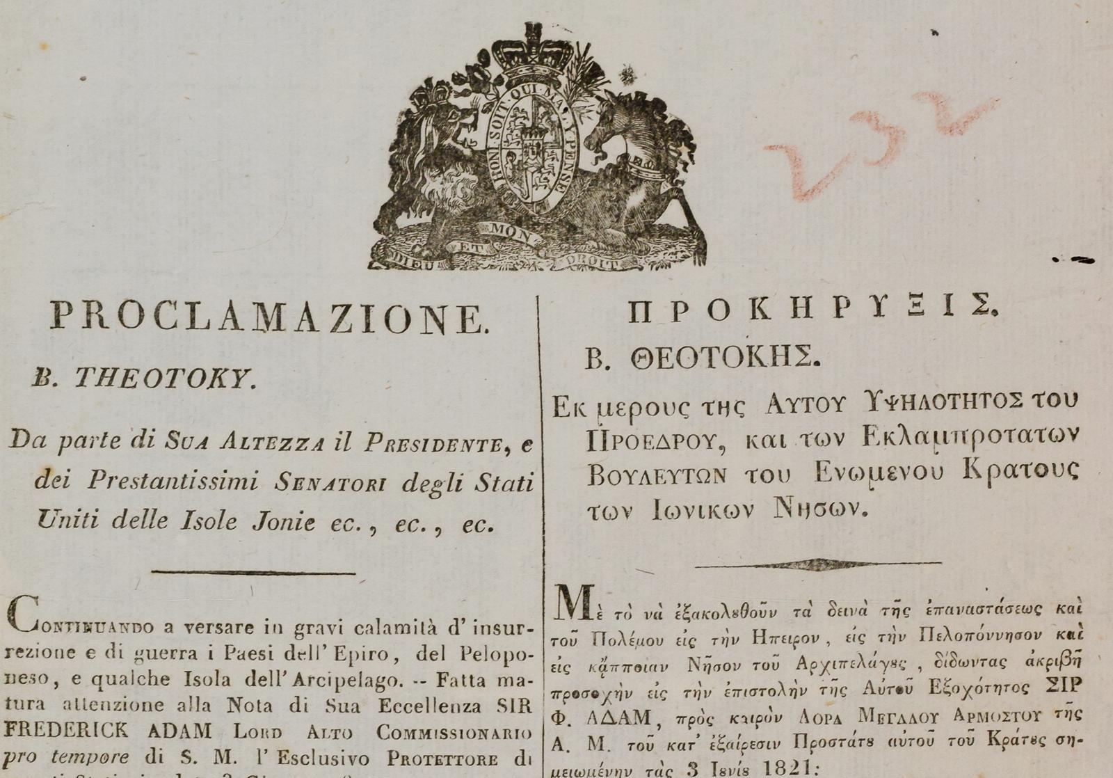 1_Eptanisa_1821
