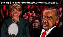 23.Διαρκής επιτήρηση στην Τουρκία από την Ε.Ε....