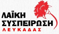 laiki_syspeirosi_lefkadas