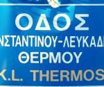 odos_konstantinou_lefkadiou_thermou