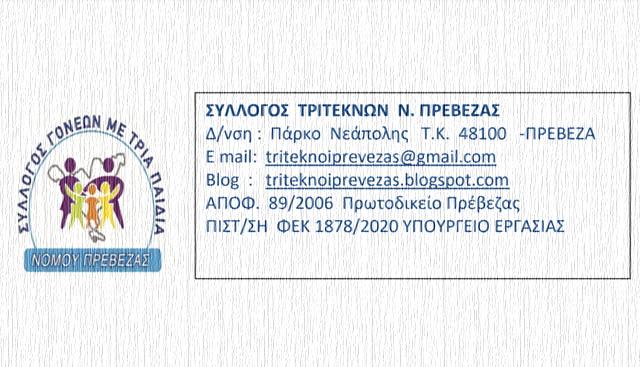 tritekonoi_prevezas