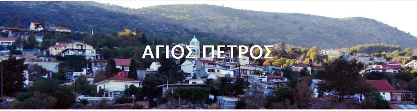 ΑΓ.ΠΕΤΡΟΣ