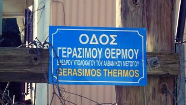 1_gerasimos_rhermos_tlilas